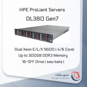 سرور DL380 G7 16SFF