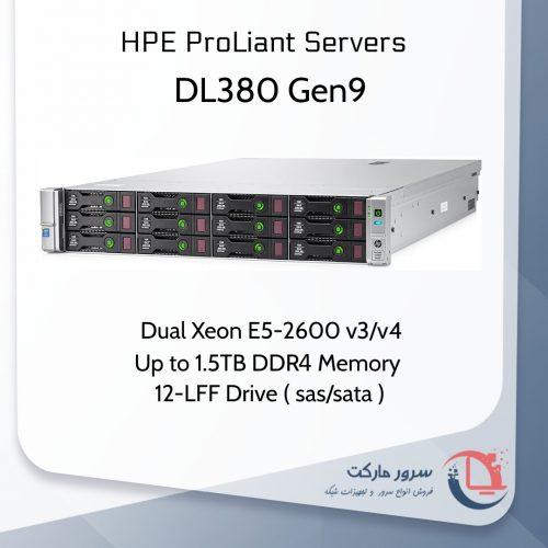 سرور DL380 G9 12LFF