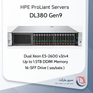 سرور DL380 G9 16SFF