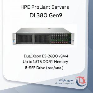 سرور HP DL380 G9